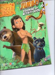 Jungle Book Jumbo Color Activity
